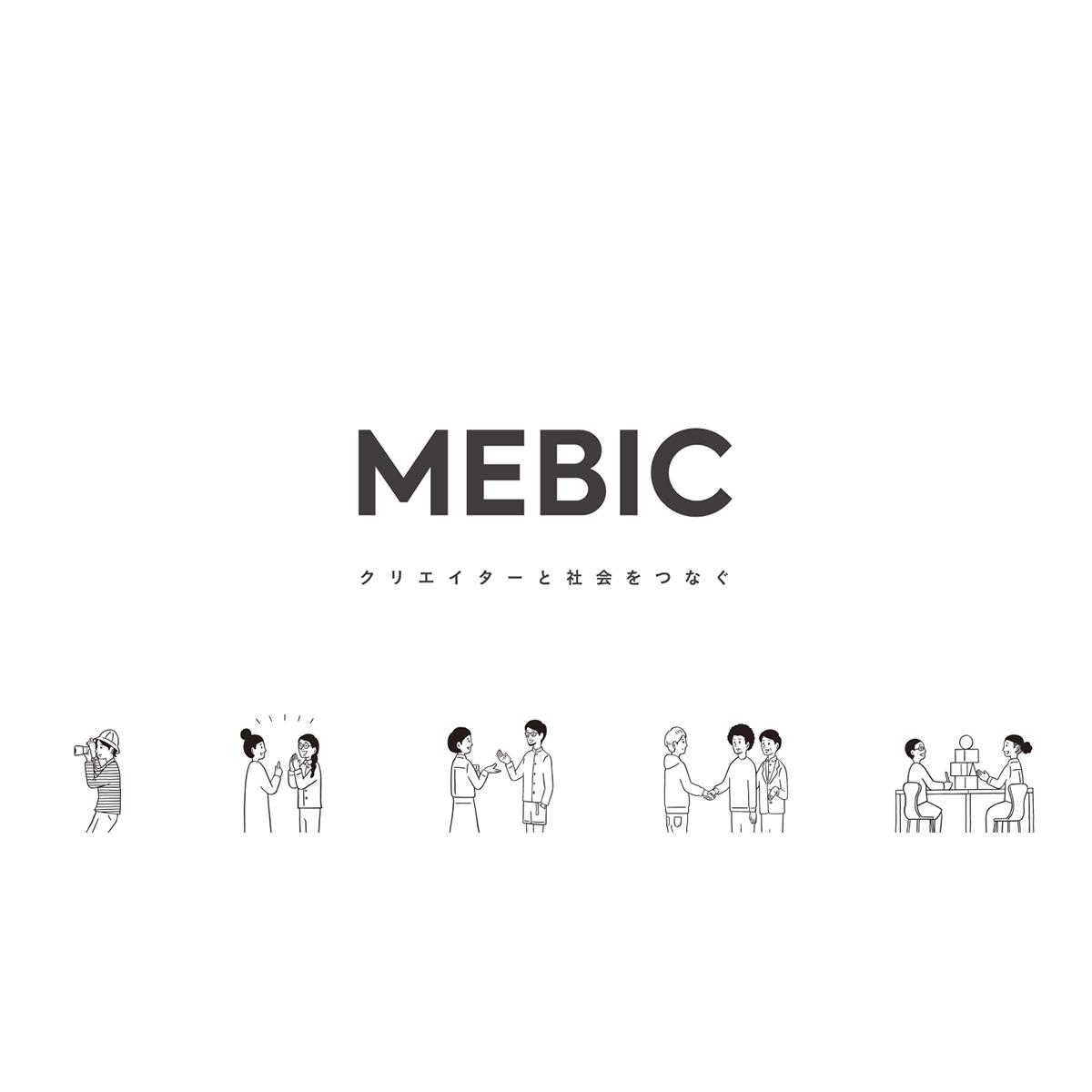 クリエイティブクラスター|MEBIC
