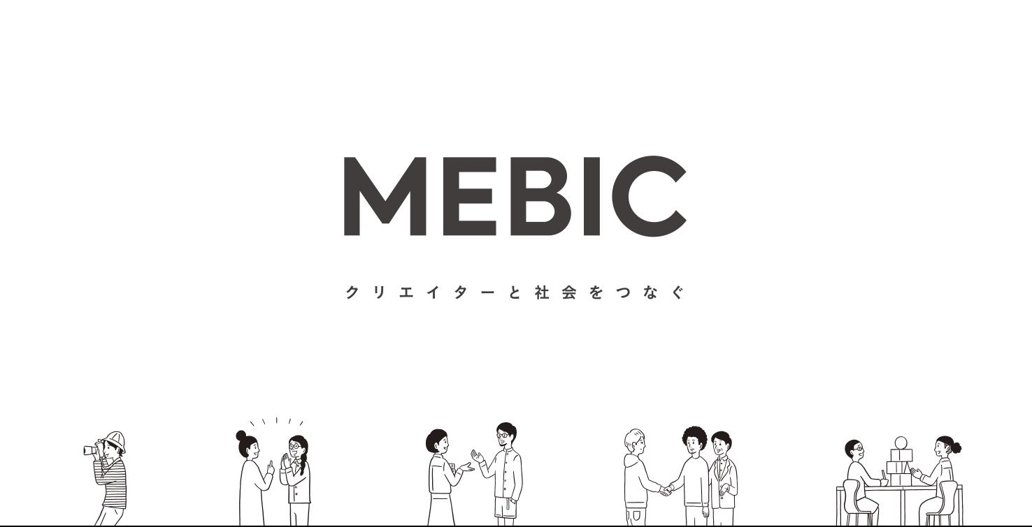 MEBIC - クリエイターと社会をつなぐ