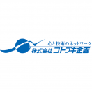 「株式会社コトブキ企画」のロゴ