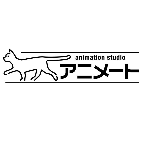 「アニメート」のロゴ