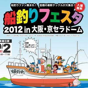 「2012年 船釣りフェスタ」スクリーンショット