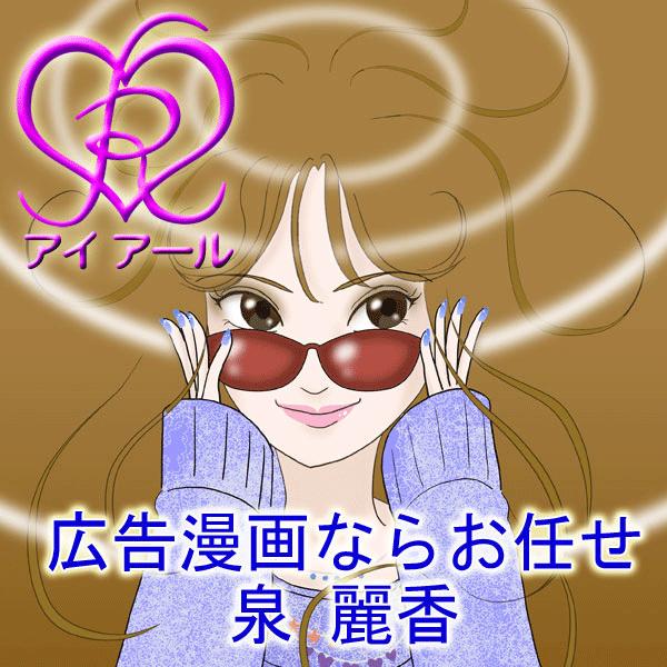 「アイ アール」のロゴ