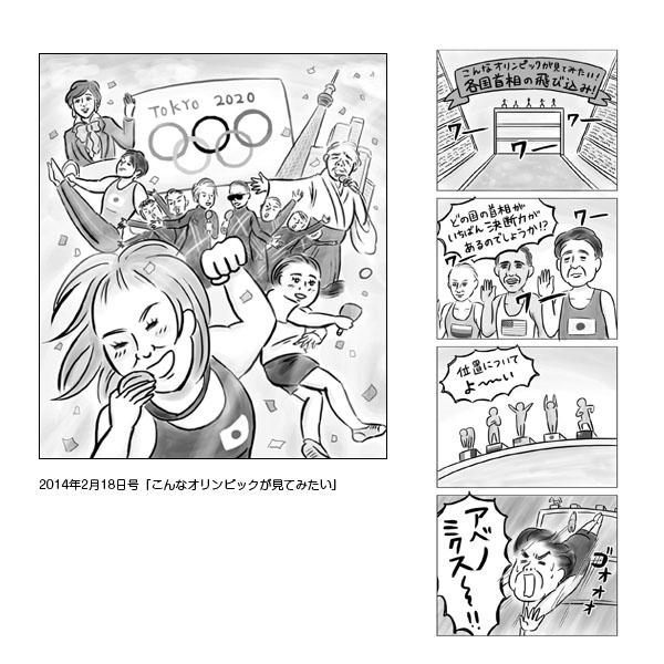(「マンガ・イラストレーター かわぐちまさみ」のPR画像)