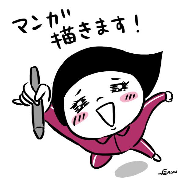 「マンガ・イラストレーター かわぐちまさみ」のロゴ