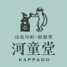 「河童堂」のロゴ