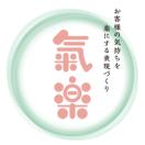 「氣楽」のロゴ