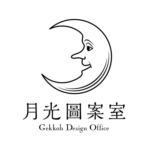 「月光図案室」のロゴ