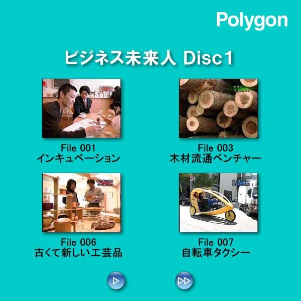 「ポリゴン」のPR画像