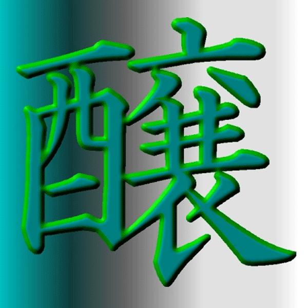 「醸工房」のロゴ