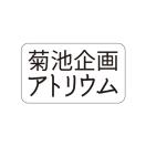 「菊池企画アトリウム」のロゴ