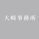 「大崎事務所」のロゴ