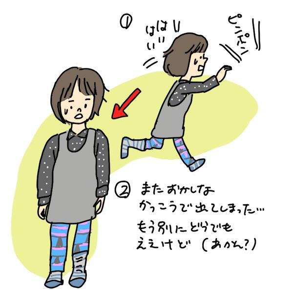 「かたおか朋子」のPR画像