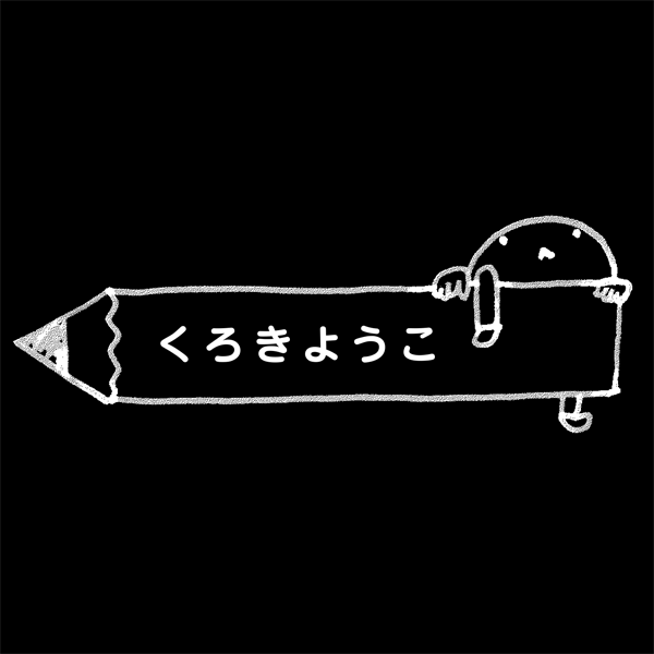 「黒木陽子」のロゴ