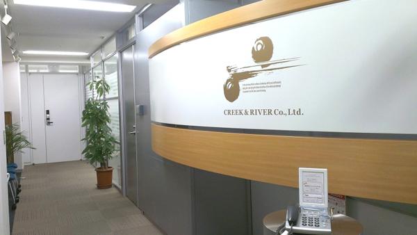 「株式会社クリーク・アンド・リバー社」のPR画像