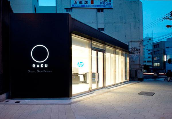 「無二建築設計事務所」のPR画像