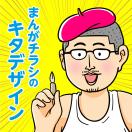 「キタデザイン」のロゴ