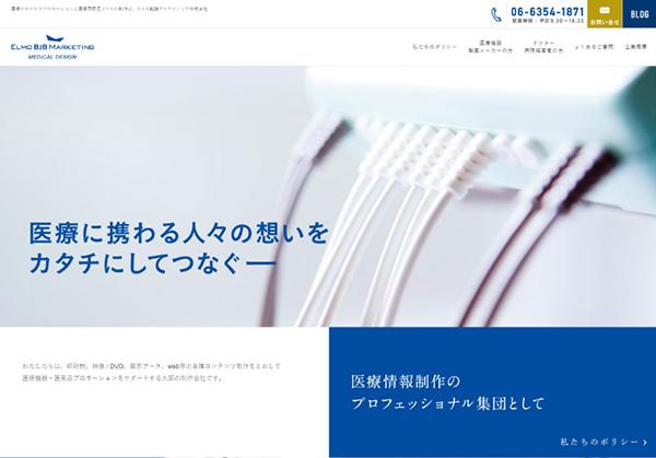 「エルモB2Bマーケティング株式会社」のPR画像