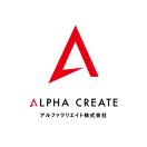 「アルファクリエイト株式会社」のロゴ