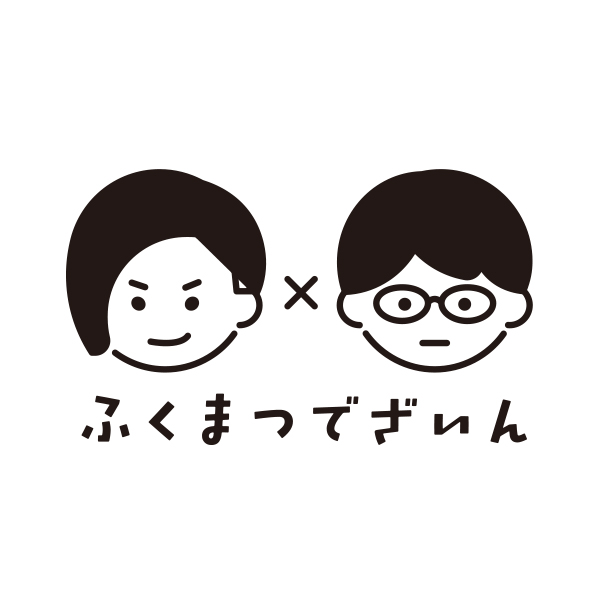 「ふくまつでざいん」のロゴ