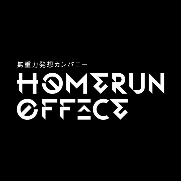 「合同会社ホームランオフィス」のロゴ
