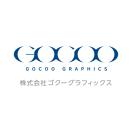 「株式会社ゴクーグラフィックス」のロゴ
