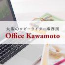 「オフィスカワモト」のロゴ