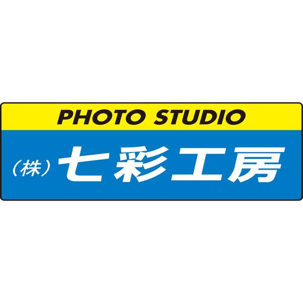 「株式会社七彩工房」のロゴ