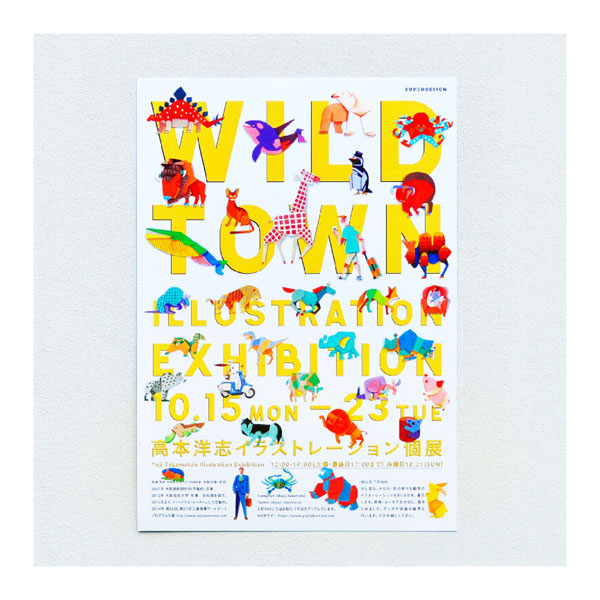 ポスター「高本洋志」のPR画像