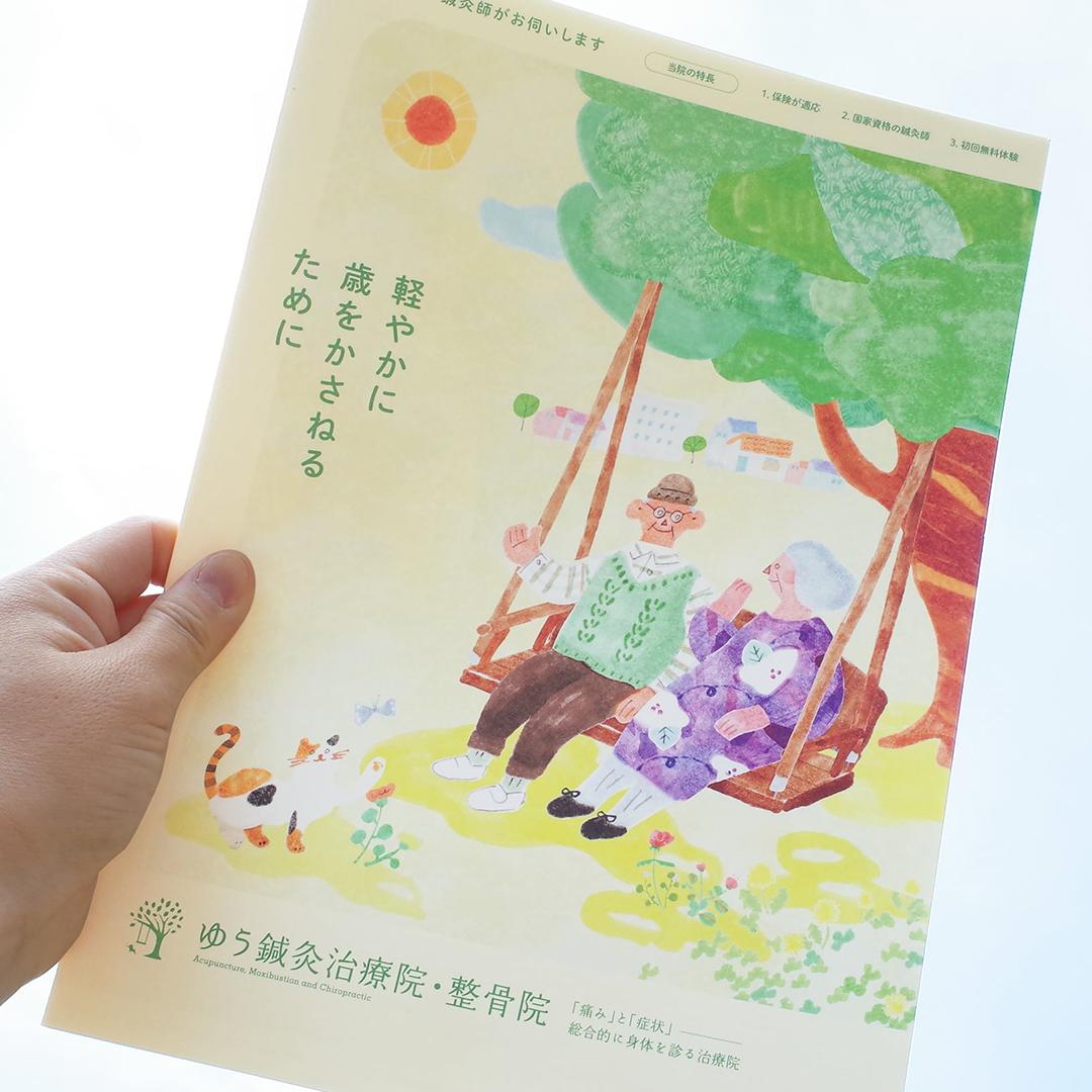 パンフレット「yuu」のPR画像