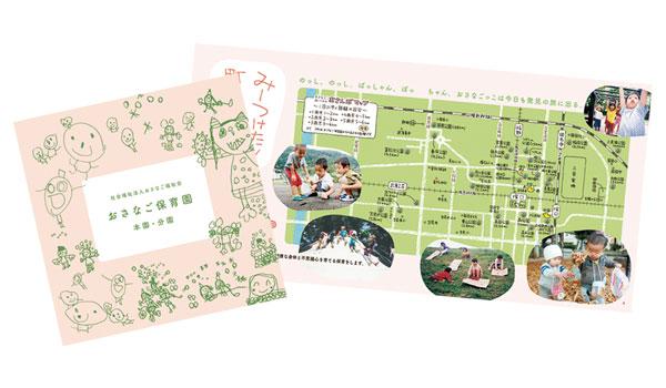 パンフレット「株式会社関西共同印刷所」のPR画像