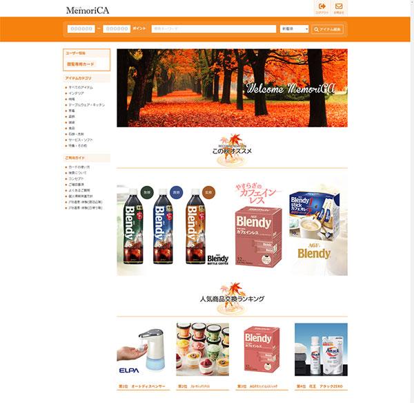 ウェブページ画像「株式会社関西共同印刷所」のPR画像