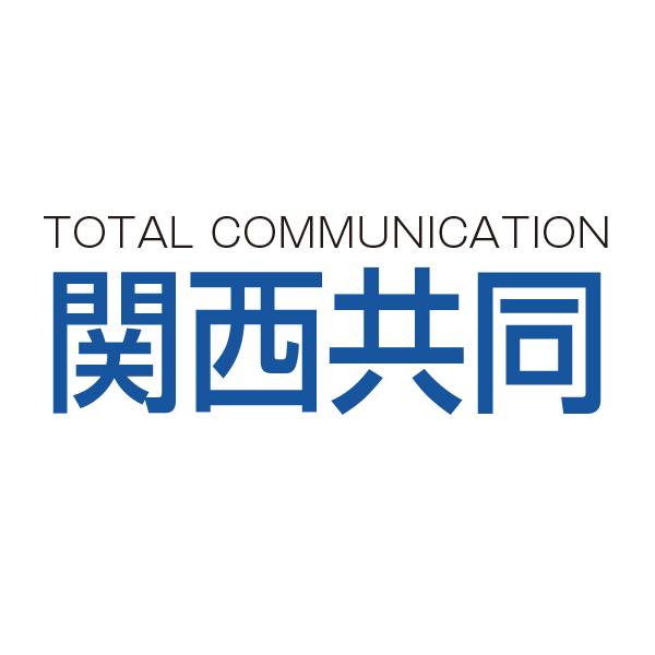 「株式会社関西共同印刷所」のロゴ