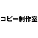 「株式会社コピー制作室」のロゴ