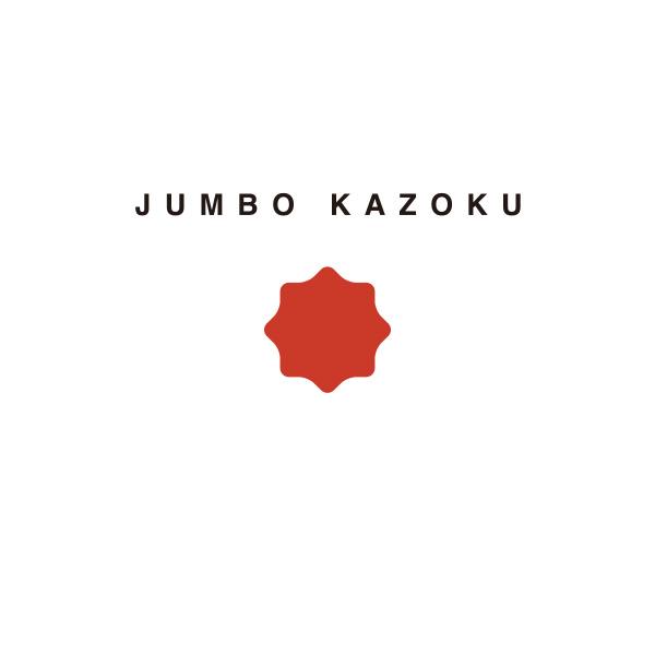 「ジャンボカゾク」のロゴ
