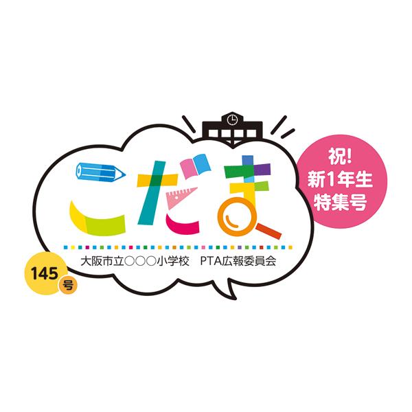 ロゴマーク「tenda-sana」のPR画像