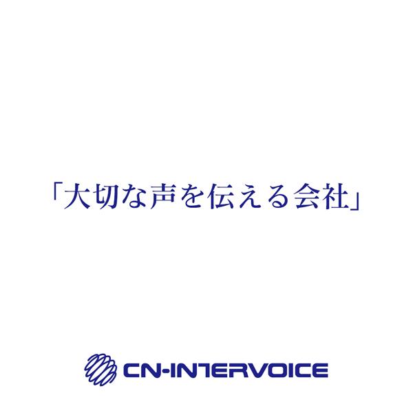 PR画像「株式会社CNインターボイス 関西支社」のPR画像