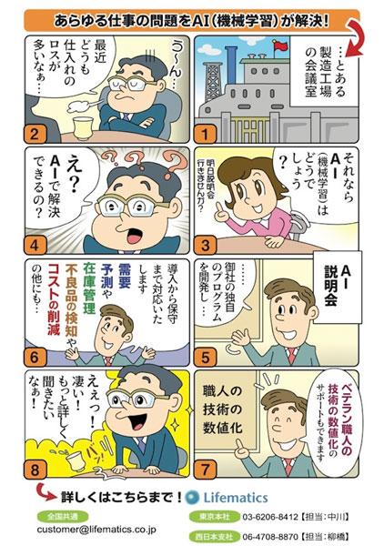 漫画「ライフマティックス株式会社」のPR画像