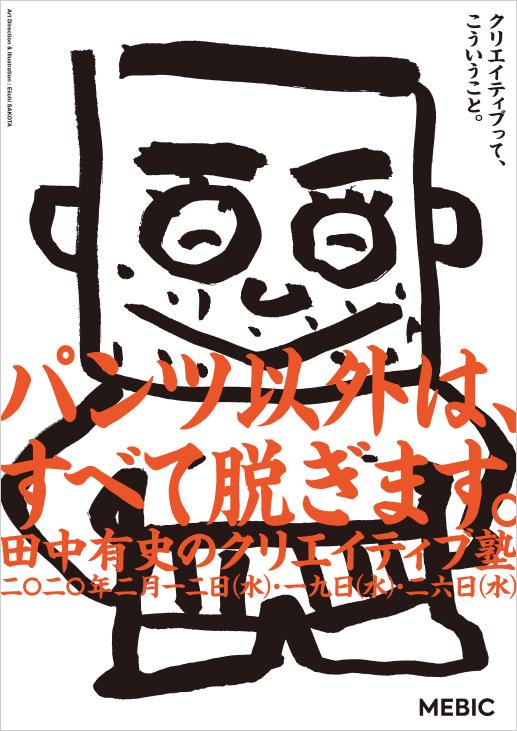 田中有史のクリエイティブ塾。