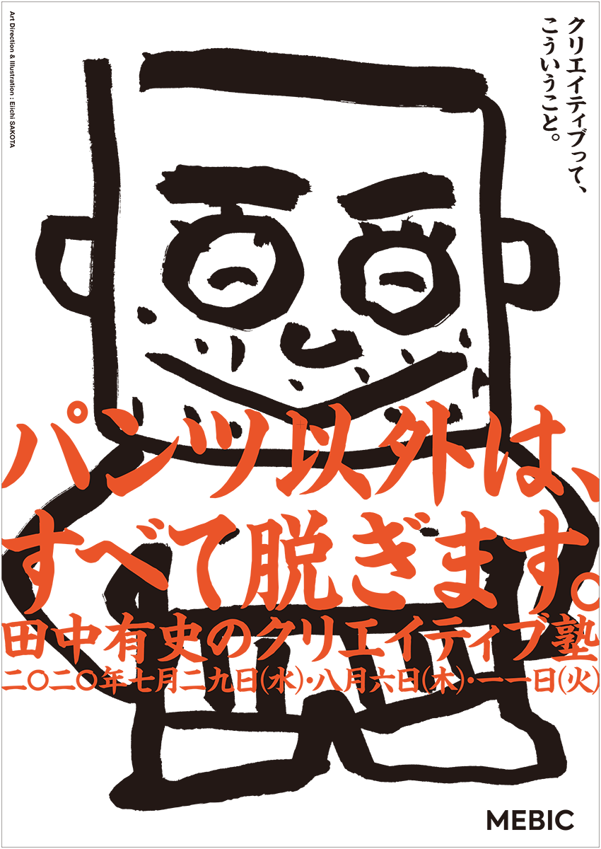 「田中有史のクリエイティブ塾。」ポスター