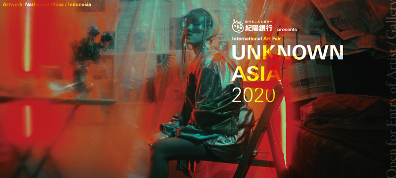 「UNKNOWN/ASIA2020」メインビジュアル