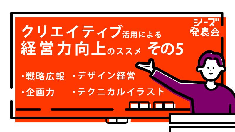 シーズ発表会05