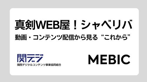 """「動画・コンテンツ配信から見る""""これから""""」サムネイル"""