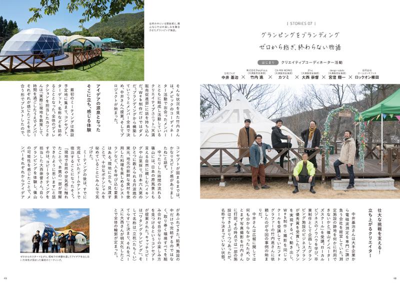 『コラボレーション事例集2021 STORIES』p.48-p.49