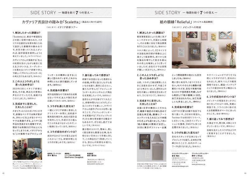『コラボレーション事例集2021 STORIES』p.44-p.45