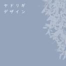 「ヤドリギデザイン」のロゴ