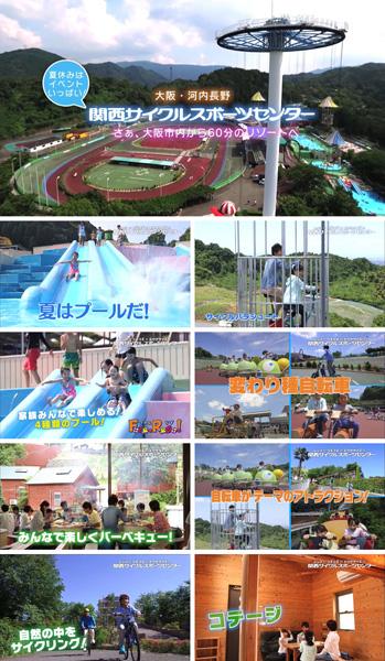 関西サイクルスポーツセンター「株式会社プロスパー・コーポレーション」のPR画像