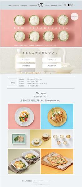 ウェブサイト作例「Design008」のPR画像