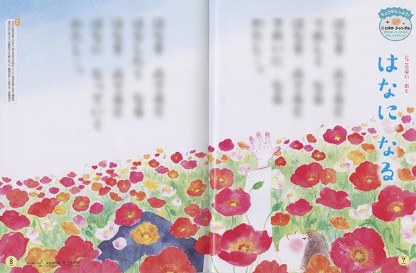 お花畑イラスト「一色真由美」のPR画像