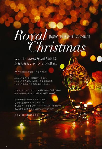 クリスマスのパンフレット「木村桂子」のPR画像
