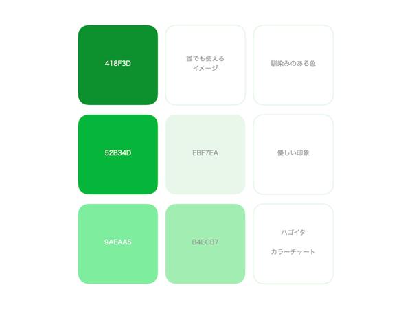 緑のカラーテャート「株式会社ENSEME789」のPR画像